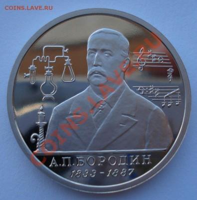 1 рубль 1993 Бородин пруф до 22:00 03.12.13 - DSC06600.JPG