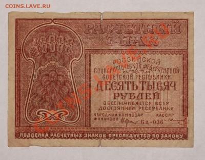 10000 1921 до 6.12.13 22.00 - IMG_3157