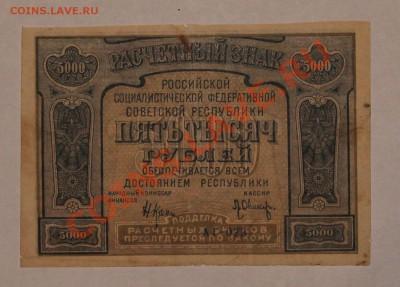5000 1921 до 6.12.13 22.00 - IMG_3155