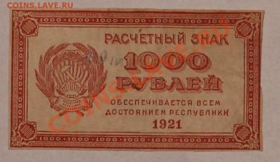 1000 1921 до 6.12.13 22.00 - IMG_3151