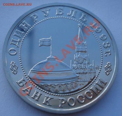 1 рубль 1993 Маяковский  АЦ до 22:00 03.12.13 - DSC06515.JPG