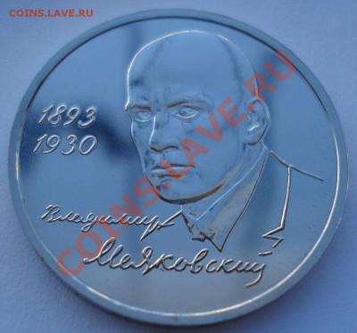 1 рубль 1993 Маяковский  АЦ до 22:00 03.12.13 - DSC06511.JPG