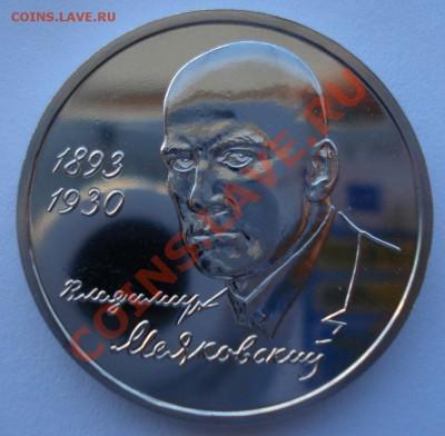 1 рубль 1993 Маяковский  АЦ до 22:00 03.12.13 - DSC06508.JPG