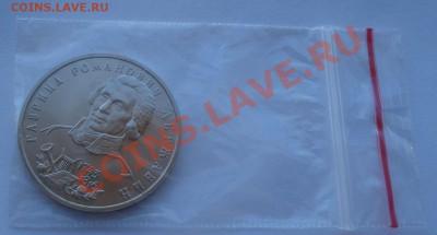 1 рубль 1993 Державин АЦ до 22:00 03.12.13 - DSC06670.JPG