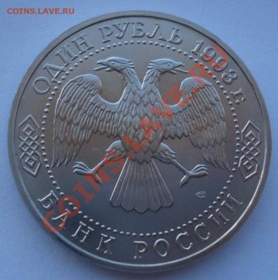 1 рубль 1993 Державин АЦ до 22:00 03.12.13 - DSC06669.JPG