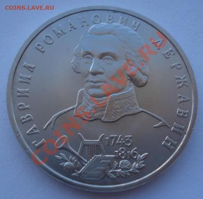 1 рубль 1993 Державин АЦ до 22:00 03.12.13 - DSC06663.JPG