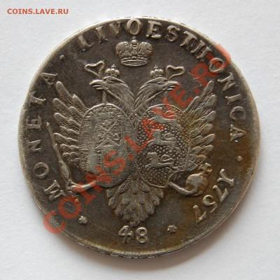 ЛИВОНЕЗ!!! 48 копеек 1757 для Ливонии до 08.12 в 22.00 мск - 001.JPG