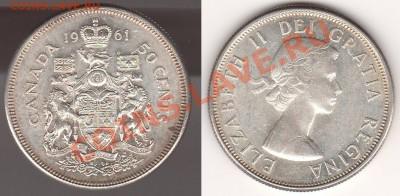 Канада, 50 центов 1961 до 05.12.13 в 22.00 по мск. - канада