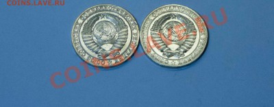 1 рубль 1964 и др в блеске. до 4.12.13 - IMG_3630