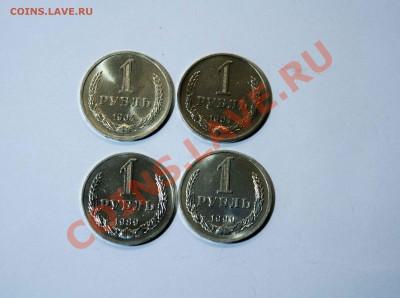 1 рубль 1964 и др в блеске. до 4.12.13 - IMG_3624