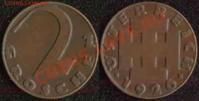 Австрия 2 гроша 1926 до 22:00мск 08.12.13 - Австрия 2 гроша 1926 (55)