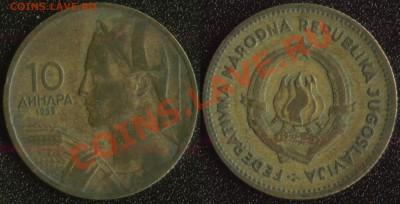Югославия 10 динар 1955 до 22:00мск 08.12.13 - Югославия 10 динар 1955 (45)