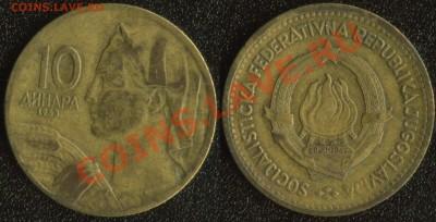 Югославия 10 динар 1963 до 22:00мск 08.12.13 - Югославия 10 динар 1963 (55)