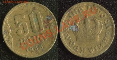 Югославия 50 пара 1938 до  22:00мск 08.12.13 - Югославия 50 пара 1938 (45)