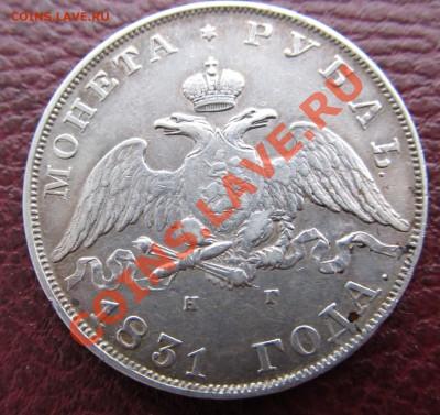 1 рубль 1831 весьма приятный до 5.12.13 в 23.00 мск - Р1831.JPG