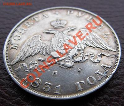 1 рубль 1831 весьма приятный до 5.12.13 в 23.00 мск - Ру1831.JPG