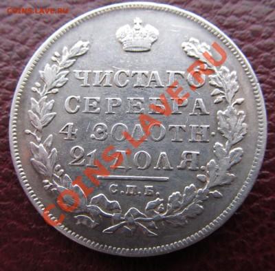 1 рубль 1831 весьма приятный до 5.12.13 в 23.00 мск - Руб1831.JPG