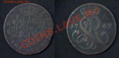 1 солид 1638 г. Ливония и польские монеты XVII-XVIII вв. - Грош