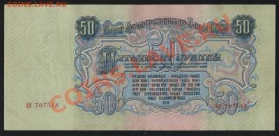 50 рублей 1947 до 06.12.2013 - 50_1947_002