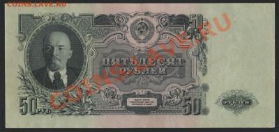 50 рублей 1947 до 06.12.2013 - 50_1947_001