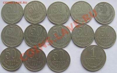 50коп(1964-1990)13шт и 1р. без повторов до 06.12.13 в 22:00 - 1