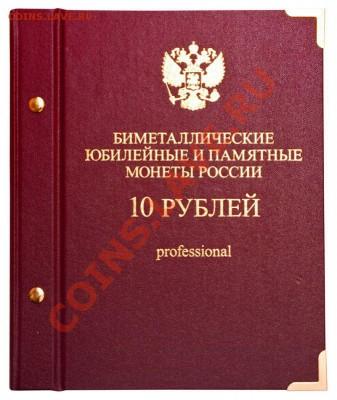 10р Биметалл, ГВС, Пушкин, СНГ, Бородино, Сочи, 100р бона - 10р