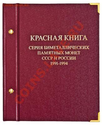 10р Биметалл, ГВС, Пушкин, СНГ, Бородино, Сочи, 100р бона - кр.книга