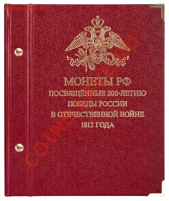 10р Биметалл, ГВС, Пушкин, СНГ, Бородино, Сочи, 100р бона - 1812-1