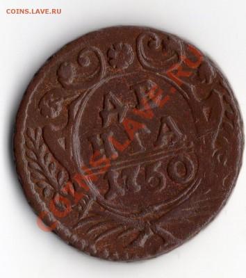 денга 1750 год. - img383
