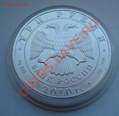 === 3 рубля 2010 - Георгий Победоносец - до 08.12.2013 - А-Победоносец-1