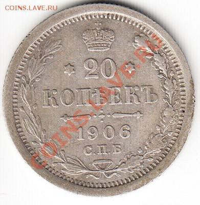 20 копеек 1906. До 4.12.13 в 22.00 - 1906