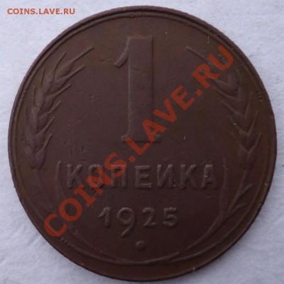 1 копейка 1925 неплохая - 1К1925