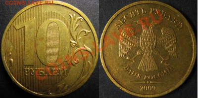 10 рублей 2009г Шт. Д2* или шт. Е по обзорам 2009-10г.г. - Д2