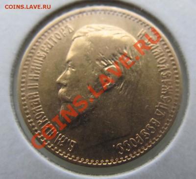 5 рублей 1898г. до 5.12.13 в 23.00 мск - 5 руб 1898.JPG