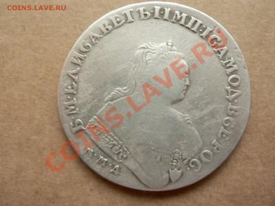 1 рубль 1752 г мысли о продаже. - P1360106.JPG