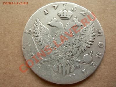 1 рубль 1752 г мысли о продаже. - P1360107.JPG