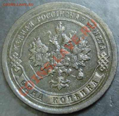 1 коп.1898 года до 22-00 08.12.13 года - DSC01632.JPG