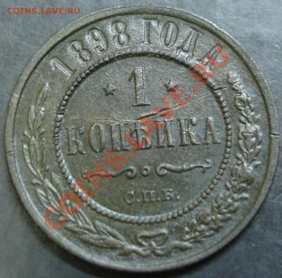 1 коп.1898 года до 22-00 08.12.13 года - DSC01631.JPG