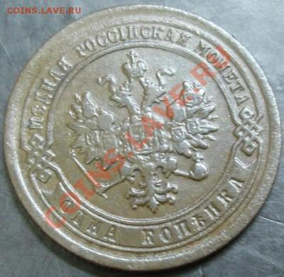 1 коп.1889 года до 22-00 08.12.13 года - DSC01636.JPG