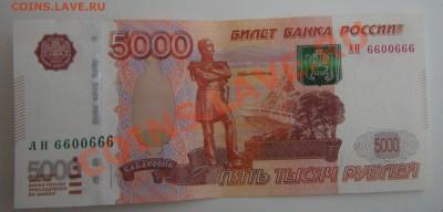 """5000 рублей """"интересный номер"""" - 5000 р."""
