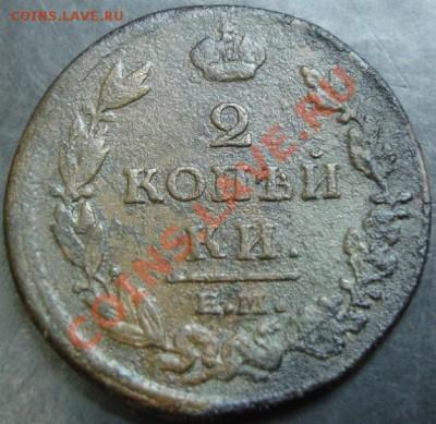 2 коп.1813 года до 22-00 08.12.13 года - DSC01639.JPG