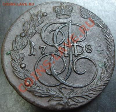 5 коп.1784 года до 22-00 08.12.13 года - DSC01625.JPG