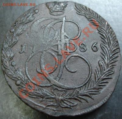 5 коп.1786 года до 22-00 08.12.13 года - DSC01627.JPG