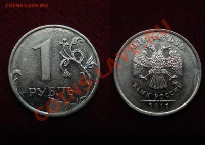 1 рубль 2011 скол шт До 05.12.2013 21-00 - руск