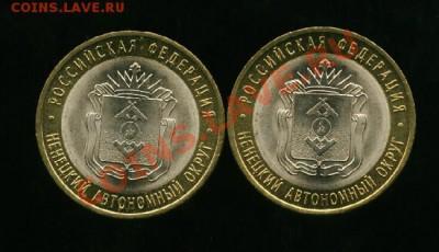 10 руб НАО мешковые до 05.12.2013 23-00 мск - 16_cr
