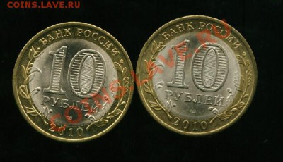 10 руб НАО мешковые до 05.12.2013 23-00 мск - 17_cr