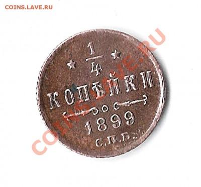 4 копейки 1899 оценка - 143 001
