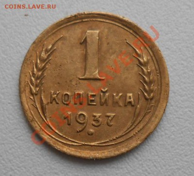 1 копейка 1937 1.1М - DSCN2260_cr