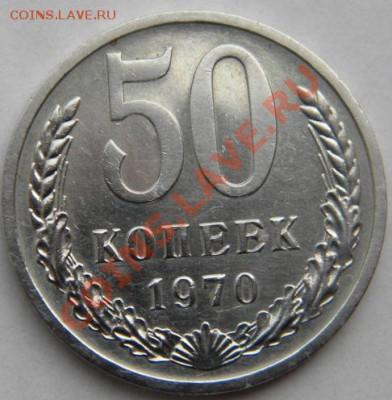 5 копеек 1970г - Изображение 058