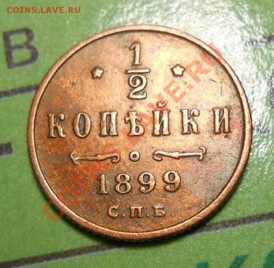 2 копейки 1899 год - DSCN2253_cr